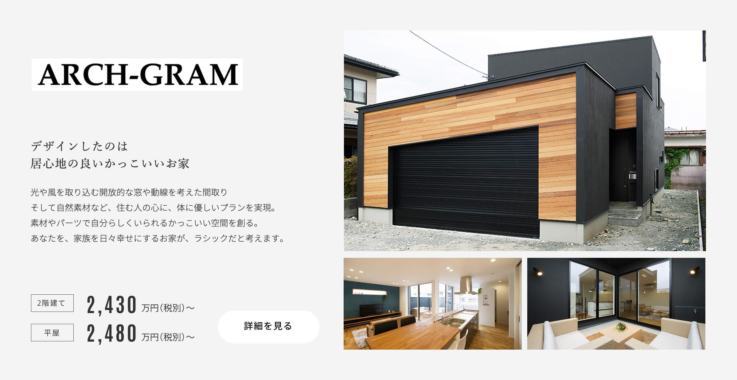 ARCH-GRAM