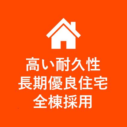 長期優良住宅を標準化