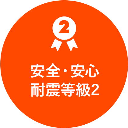 耐震等級3※最高等級
