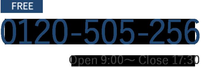 0120-938-751 年中無休 Open 10:00 ~ Close 18:00