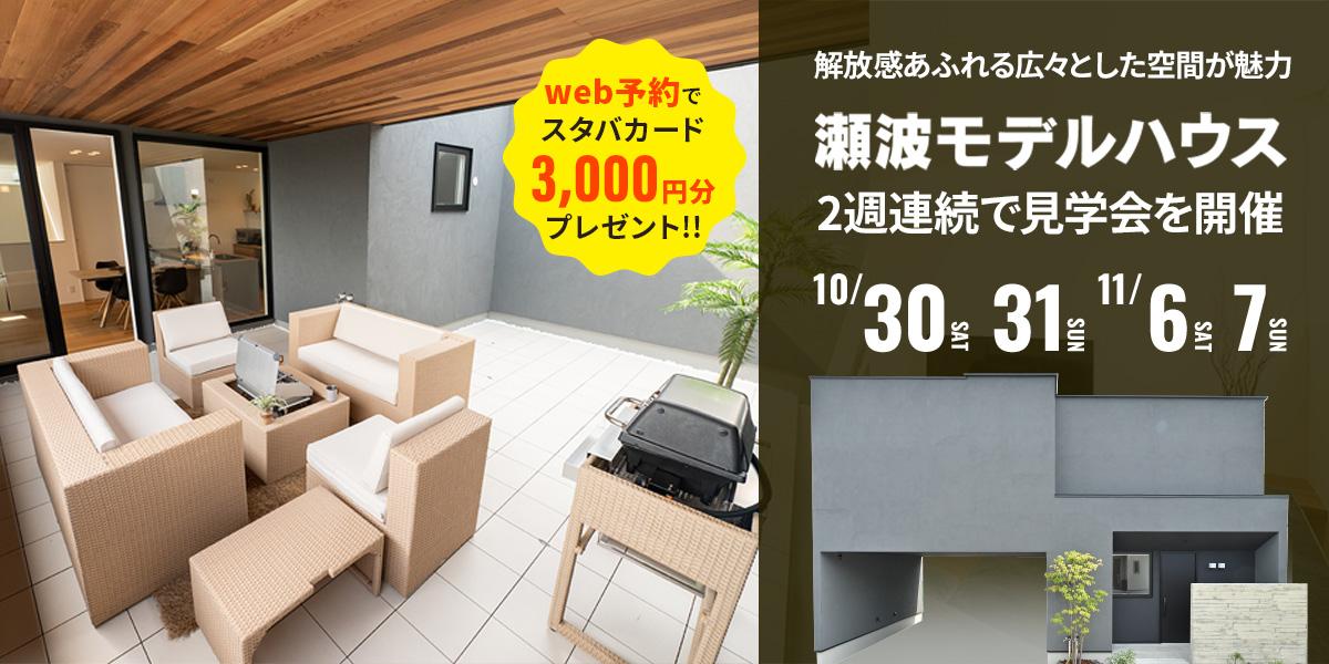 瀬波モデル見学会イベント10/30-31、11/6-7